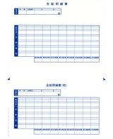 【OUTLET】単票シール式支給明細書 250枚