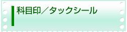 科目印/タックシール